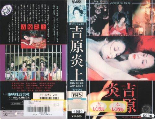 吉原炎上 [VHS]