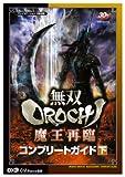 無双OROCHI 魔王再臨 コンプリートガイド 下