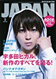 ROCKIN'ON JAPAN  (ロッキング・オン・ジャパン)2008年 05月号 [雑誌]
