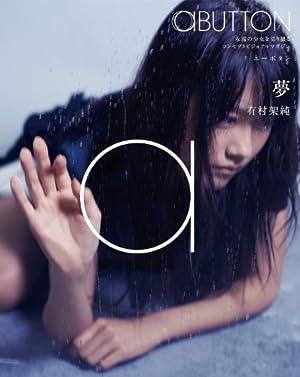 aBUTTON Vol.4_夢:有村架純 [Blu-ray]