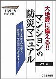 マンションの防災マニュアル!