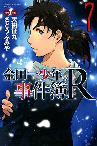 金田一少年の事件簿R(7) (講談社コミックス)