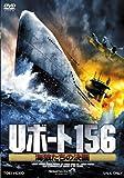 Uボート156 海狼たちの決断 [DVD]