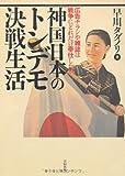 神国日本のトンデモ決戦生活—広告チラシや雑誌は戦争にどれだけ奉仕したか