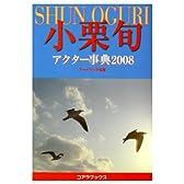 小栗旬アクター事典〈2008〉