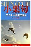 小栗旬アクター事典 2008 (2008)