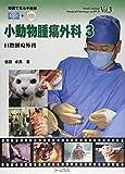 小動物腫瘍外科 3 口腔腫瘍外科 (動画で見る手術書BOOK+DVD)