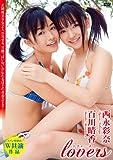西永彩奈・百川晴香 / lovers [DVD]