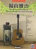 ソロギターで奏でる 福山雅治 ソロギターコレクションズ TAB譜付スコア 模範演奏CD付
