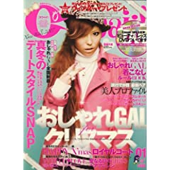 Cawaii ! (カワイイ) 2008年 01月号