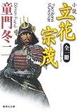小説 立花宗茂 全一冊 (集英社文庫)