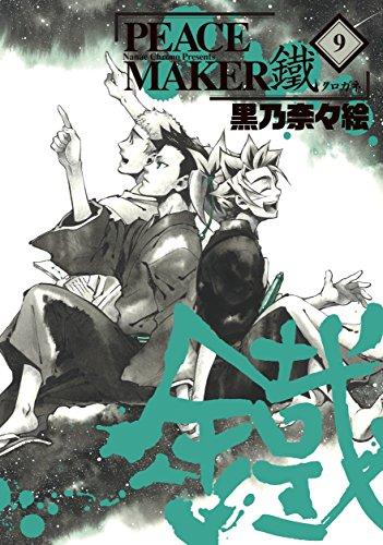 PEACE MAKER鐵 9 (マッグガーデンコミックス Beat'sシリーズ)
