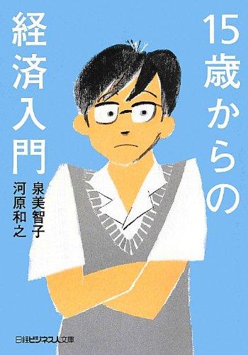15歳からの経済入門 (日経ビジネス人文庫)