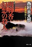 明日香・幻想の殺人 (集英社文庫)