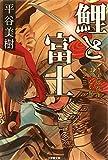 鯉と富士 修法師百夜まじない帖 巻之三 (小学館文庫 ひ 12-3)