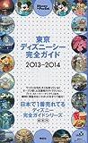 東京ディズニーシー完全ガイド 2013-2014 (Disney in Pocket)