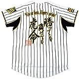 【セール】阪神タイガース「勝っても負けても虎命」メッシュジャージSサイズ