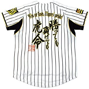 阪神タイガース「勝っても負けても虎命」メッシュジャージSサイズ
