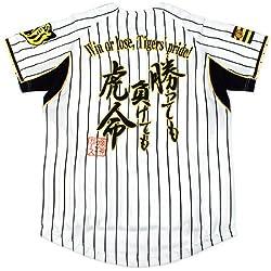 阪神タイガース「勝っても負けても虎命」メッシュジャージ Sサイズ