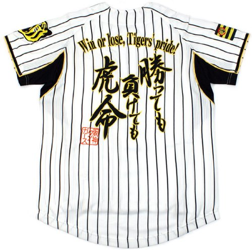 Hanshin Tigers ' winning and losing Tiger life 'mesh Jorge S size