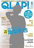 QLAP!(クラップ) 2015年 08 月号 [雑誌]