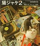 レコードコレクターズ増刊 猫ジャケ2 もっと素晴らしきネコードの世界