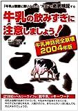 牛乳の飲みすぎに注意しましょう!―牛乳神話完全崩壊〈2004年版〉 (危険警告Books)