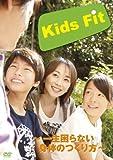 Kids Fit~一生困らない身体のつくり方 [DVD]