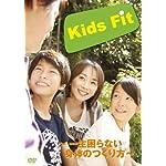 KIDS Fit〜一生困らない身体のつくり方〜
