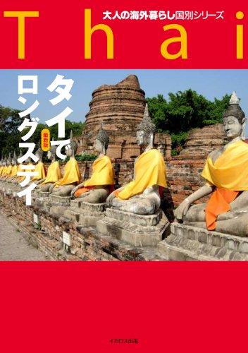 タイでロングスティ 最新版 (大人の海外暮らし国別シリーズ)
