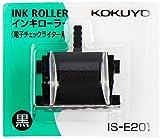 コクヨ 電子チェックライター インキローラー 黒 IE-E20・E21・E22用 IS-E201