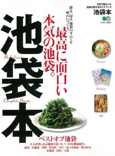 池袋本 (エイムック 2573)