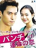 パンチ~運命の恋~ DVD-BOX 1