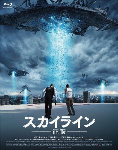 スカイラインー征服ー Blu-ray -