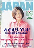 ROCKIN'ON JAPAN (ロッキング・オン・ジャパン) 2010年 07月号 [雑誌]