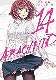 アラクニド(14)(完) (ガンガンコミックスJOKER)