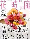 花時間 2009年 03月号 [雑誌]