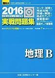 大学入試センター試験実戦問題集地理B 2016 (大学入試完全対策シリーズ)