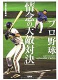 プロ野球「情念の天敵対決」 (宝島SUGOI文庫)