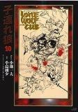 子連れ狼 10 (キングシリーズ 小池書院漫画デラックス)