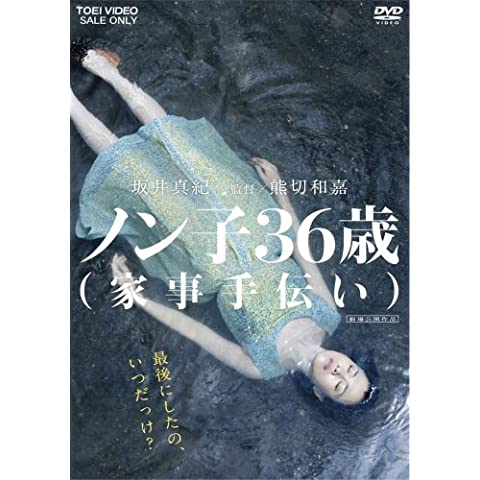 ノン子36歳(家事手伝い) [DVD] (2009)
