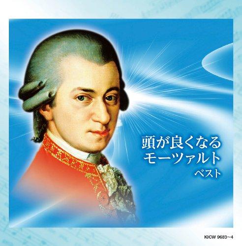 Atama Ga Yoku Naru Mozart