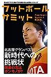 【Amazon.co.jp限定】フットボールサミット第26回 名古屋グランパス ポストカード付き
