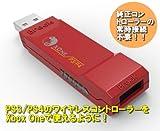 【日本正規代理店品】 Brook Super Converter スーパーコンバーター (PS3/4 ⇒ Xbox One)