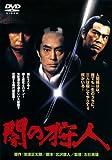 【ネタバレ】映画「闇の狩人」