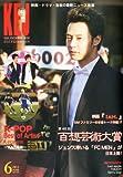 コリア エンタテインメント ジャーナル 2012年 06月号