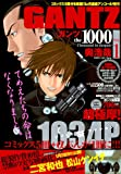 GANTZ総集編the 1000 1 (集英社マンガ総集編シリーズ)