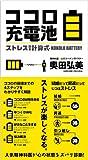 ココロ充電池 ストレス簡単計算式 (Sanctuary Books)