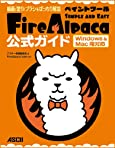 FireAlpaca公式ガイド