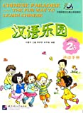 Chinese Paradise-The Fun Way to Learn Chinese (Workbook 2B) (v. 2B) (Chinese Edition)